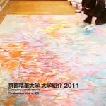 京都精華大学 大学紹介 2011