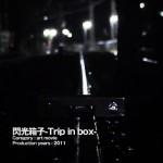 閃光箱子-トリップインボックス- Re:0